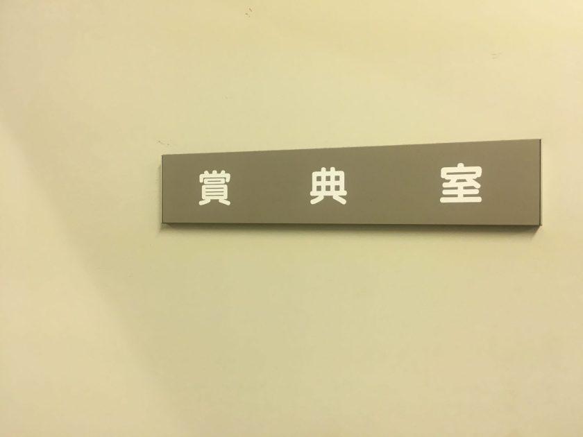 立川競輪所