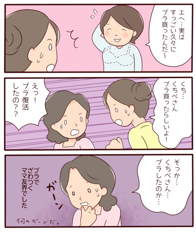 授乳期を終えて久々にブラを着用するママ