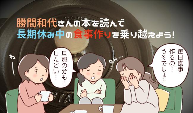 勝間和代さんの本を読んで長期休み中の食事作りを乗り越えよう!