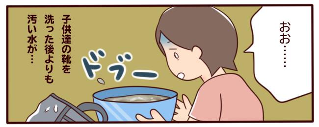 オキシクリーンでエコバッグを漬け置き洗いする。