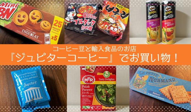 コーヒー豆と輸入食品のお店『ジュピターコーヒー』でお買い物!