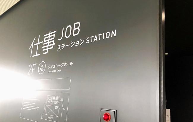 鉄道博物館・南館の仕事ステーション