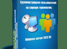 Администрируем пользователей на сервере терминалов.