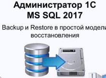 Backup Restore в простой модели восстановления MS SQL 2017