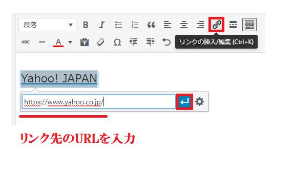 リンクを挿入する方法