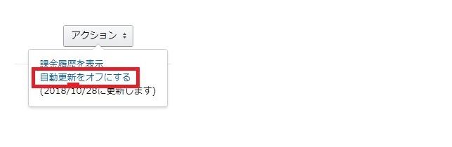 Amazonアプリ内決済利用でのhuluの解約方法