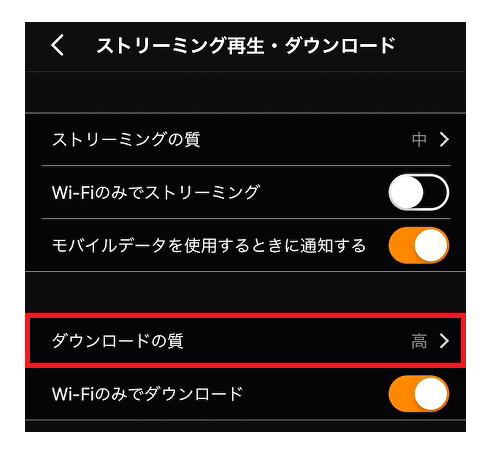 ダウンロード時の動画の画質を変更する設定方法