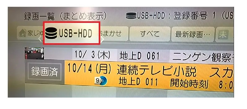 「DMR-UBX8060」で録画したテレビ番組を外付けHDDに保存する手順