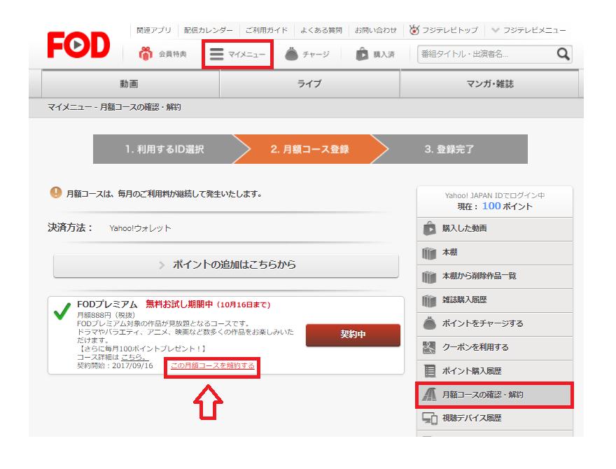 PCでのFODプレミアムの解約方法