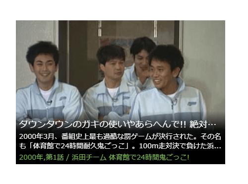 浜田チーム 体育館で24時間鬼ごっこ!