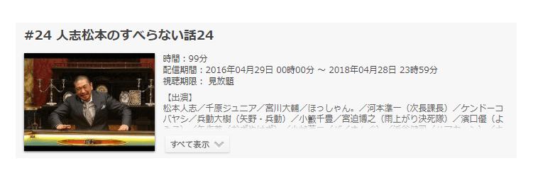 「人志松本のすべらない話24」の動画