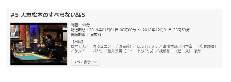 「人志松本のすべらない話5」の動画