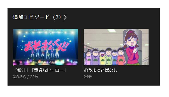 本篇「おそ松さん」のovaとなるTV未放送3.5話の動画