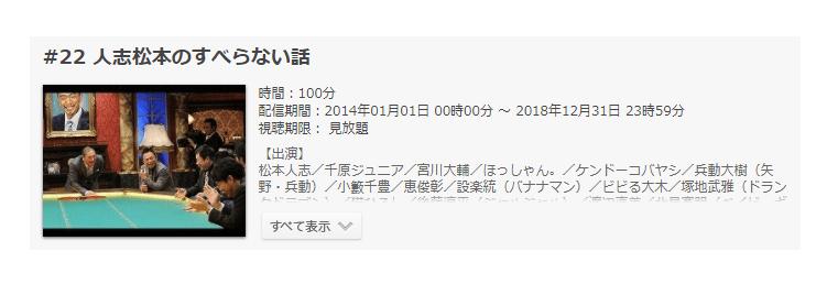「人志松本のすべらない話22」の動画