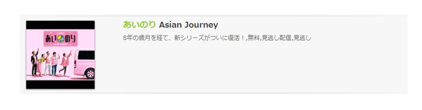「あいのり Asian Journey」の動画