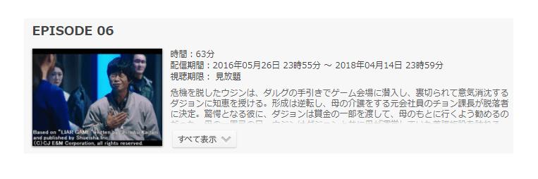 韓国版ドラマ「ライアーゲーム」第6話のあらすじ