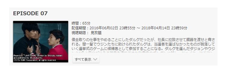 韓国版ドラマ「ライアーゲーム」第7話のあらすじ