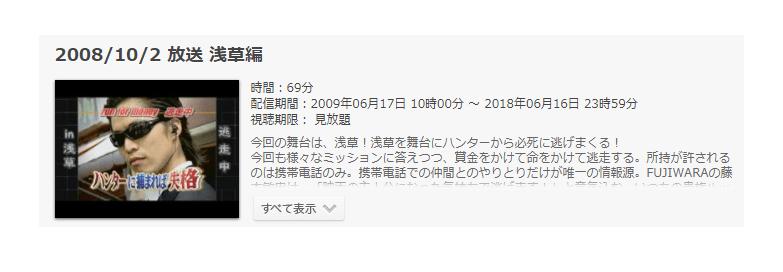 第8回目「逃走中-浅草編-」の動画