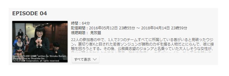 韓国版ドラマ「ライアーゲーム」第4話のあらすじ
