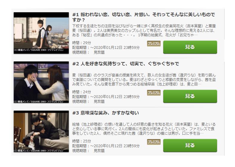 「クズの本懐」にドラマ版の全動画(1話~12話<最終回>)