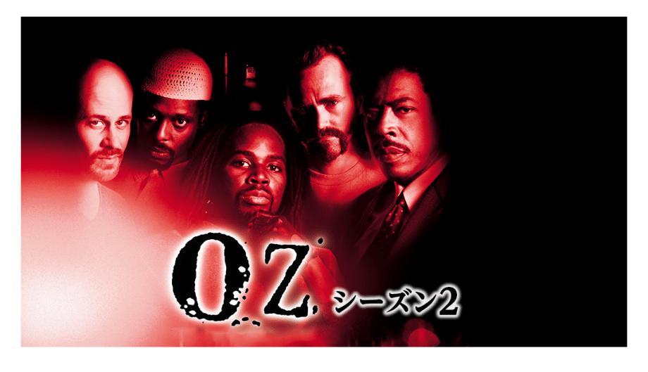 「OZ/オズ」シーズン2の動画