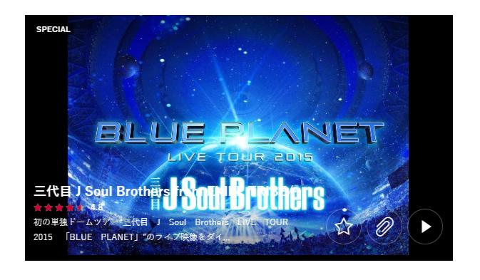 三代目 J Soul Brothers LIVE TOUR 2015 「BLUE PLANET」(ダイジェスト版)の動画