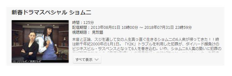 「新春ドラマスペシャル ショムニ(2000年)」の動画情報