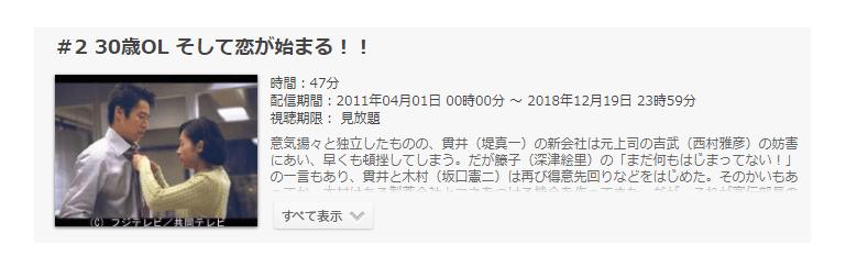 「恋ノチカラ」第2話の動画「30歳OL そして恋が始まる!!」