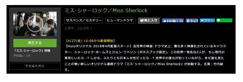 ドラマ「ミスシャーロック Miss Sherlock」の全動画(1話~最終回)