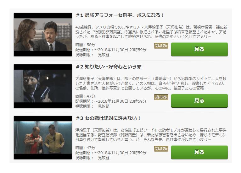 ドラマ「BOSS」の動画(1stシーズン・2ndシーズン)
