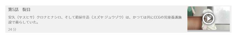「東京喰種トーキョーグール√a(2期)」5話の動画「裂目」