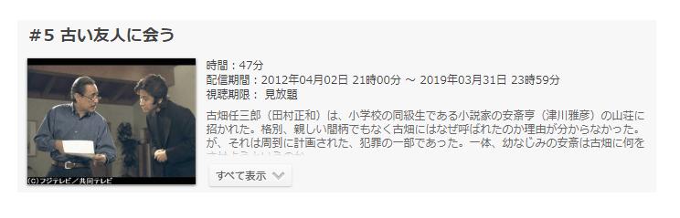 「古畑任三郎」第3シーズン第5話の動画「古い友人に会う」