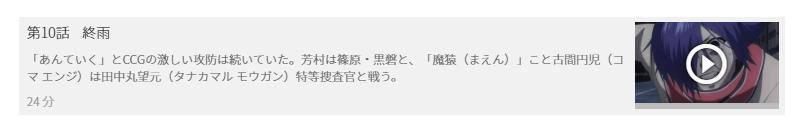 「東京喰種トーキョーグール√a(2期)」10話の動画「終雨」