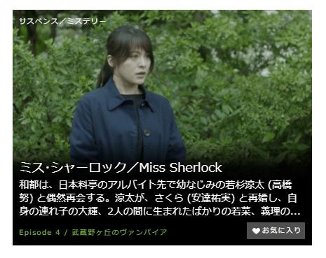 「ミスシャーロック Miss Sherlock」第4話の動画「武蔵野ヶ丘のヴァンパイア」