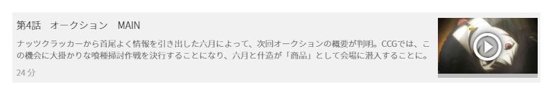 「東京喰種トーキョーグール:re(3期)」4話の動画「オークション MAIN」