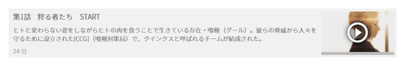 「東京喰種トーキョーグール:re(3期)」1話の動画「狩る者たち START」