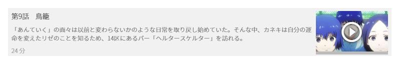 「東京喰種トーキョーグール(1期)」9話の動画「鳥籠」