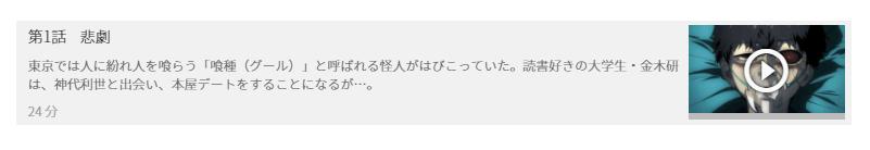 「東京喰種トーキョーグール(1期)」1話の動画「悲劇」