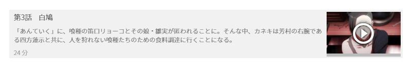 「東京喰種トーキョーグール(1期)」3話の動画「白鳩」