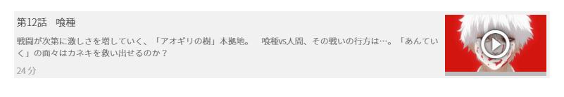 「東京喰種トーキョーグール(1期)」12話(最終回)の動画「喰種」