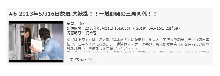 「ラストシンデレラ」第6話の動画「大波乱!!一触即発の三角関係!!」
