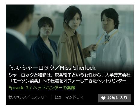 「ミスシャーロック Miss Sherlock」第3話の動画「ヘッドハンターの素顔」