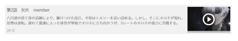 「東京喰種トーキョーグール:re(3期)」2話の動画「欠片 member」
