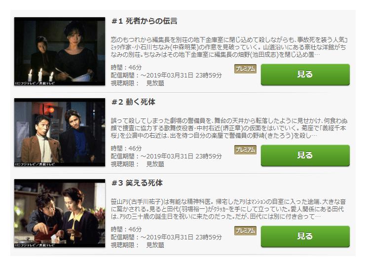 「古畑任三郎」シリーズの動画(第1シーズン~第3シーズン)