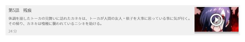 「東京喰種トーキョーグール(1期)」5話の動画「残痕」