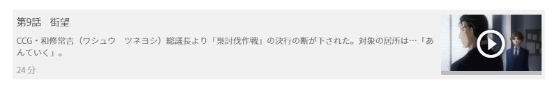 「東京喰種トーキョーグール√a(2期)」9話の動画「街望」