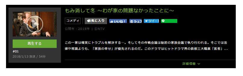 ドラマ「もみ消して冬~」の全動画(1話~最終回)