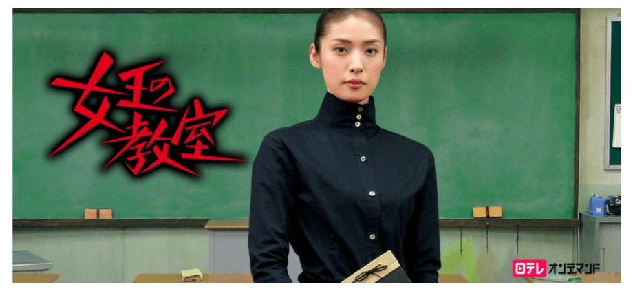 ドラマ「女王の教室」の動画
