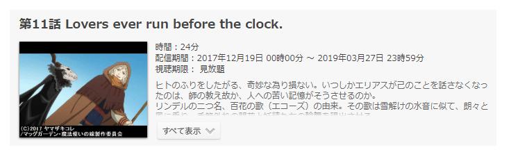 「魔法使いの嫁」第11話の動画「Lovers ever run before the clock.」