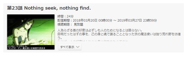 「魔法使いの嫁」第23話の動画「Nothing seek, nothing find.」